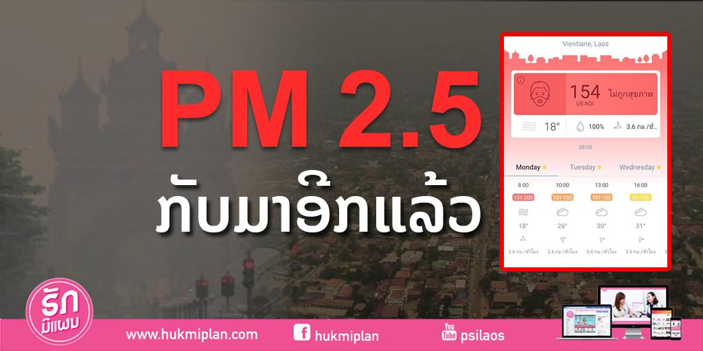 ເຕືອນ!!! ໃຫ້ລະວັງ ຝຸ່ນ PM 2.5 ຢູ່ນະຄອນຫຼວງ ວຽງຈັນ ເກີນຄ່າມາດຕະຖານ ທີ່ 50 US AQI.