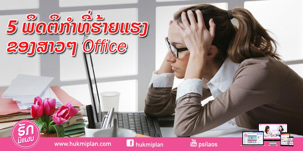 5 ພຶດຕິກຳທີ່ຮ້າຍແຮງຂອງສາວໆ Office