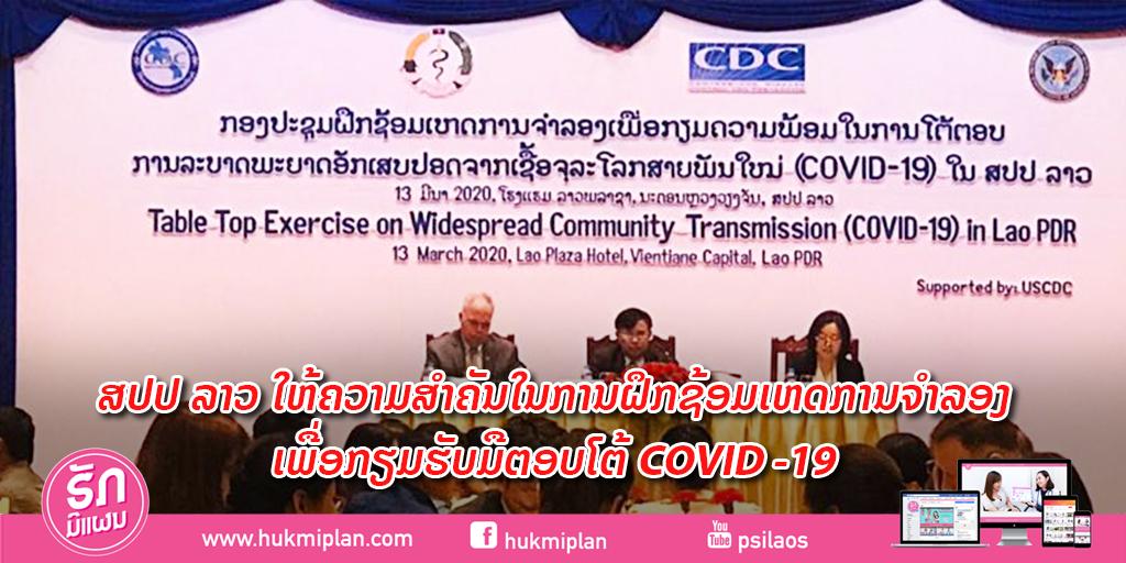 ສປປ ລາວ ໃຫ້ຄວາມສຳຄັນໃນການຝຶກຊ້ອມເຫດການຈຳລອງ ເພື່ອກຽມຮັບມືຕອບໂຕ້ COVID -19 !!!