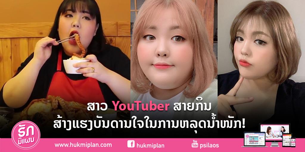 """YouTuber ດັງສາຍກິນ """"Yang Soobin"""" ກາຍເປັນຜູ້ສ້າງແຮງບັນດານໃຈໃນການຫລຸດນໍ້າໜັກ"""