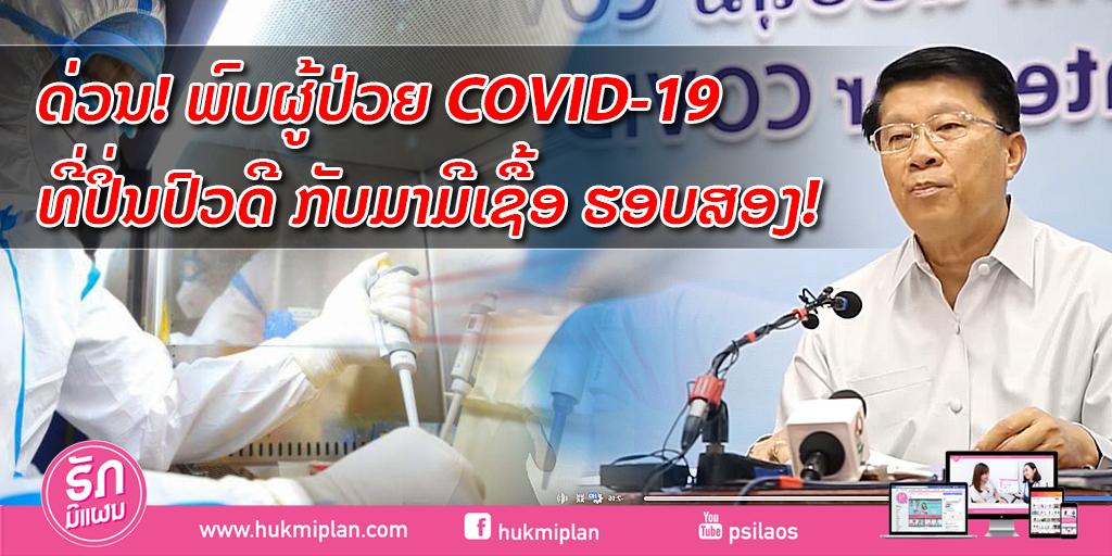 ດ່ວນ! ພົບຜູ້ປ່ວຍ COVID-19 ທີ່ປິ່ນປົວດີ ກັບມາມີເຊື້ອ ຮອບສອງ!