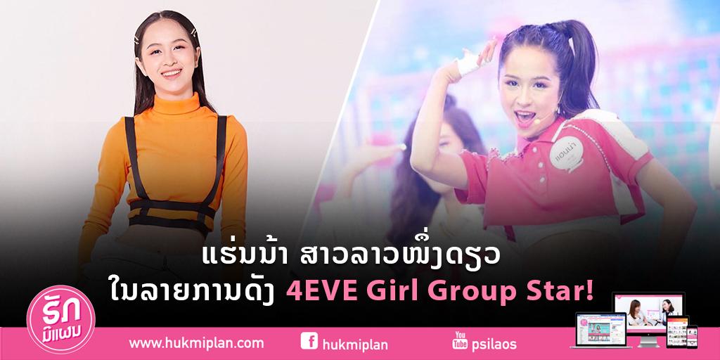 ແຮ່ນນ້າ ສາວລາວໜຶ່ງດຽວ ໃນລາຍການດັງ 4EVE Girl Group Star!