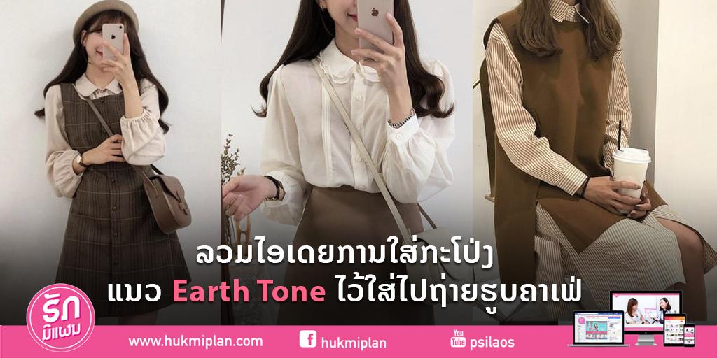 ລວມໄອເດຍການໃສ່ກະໂປ່ງແນວ Earth Tone ໄວ້ໃສ່ໄປຖ່າຍຮູບຄາເຟ່!!