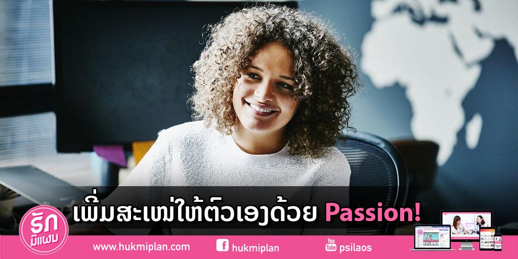 ສາວໆຄວນຮູ້!! ວິທີເພີ່ມສະເໜ່ໃຫ້ຕົວເອງ ດ້ວຍການເປັນຄົນມີ Passion… ?